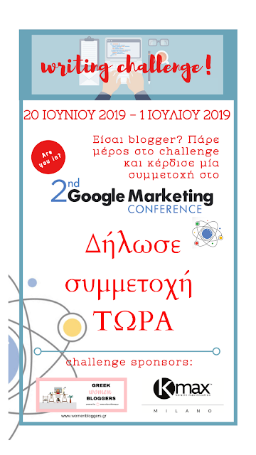Writing Challenge for Greek Women Bloggers: Κέρδισε 1 εισιτήριο για το 2ο Google Marketing Conference από την #kmaxgr