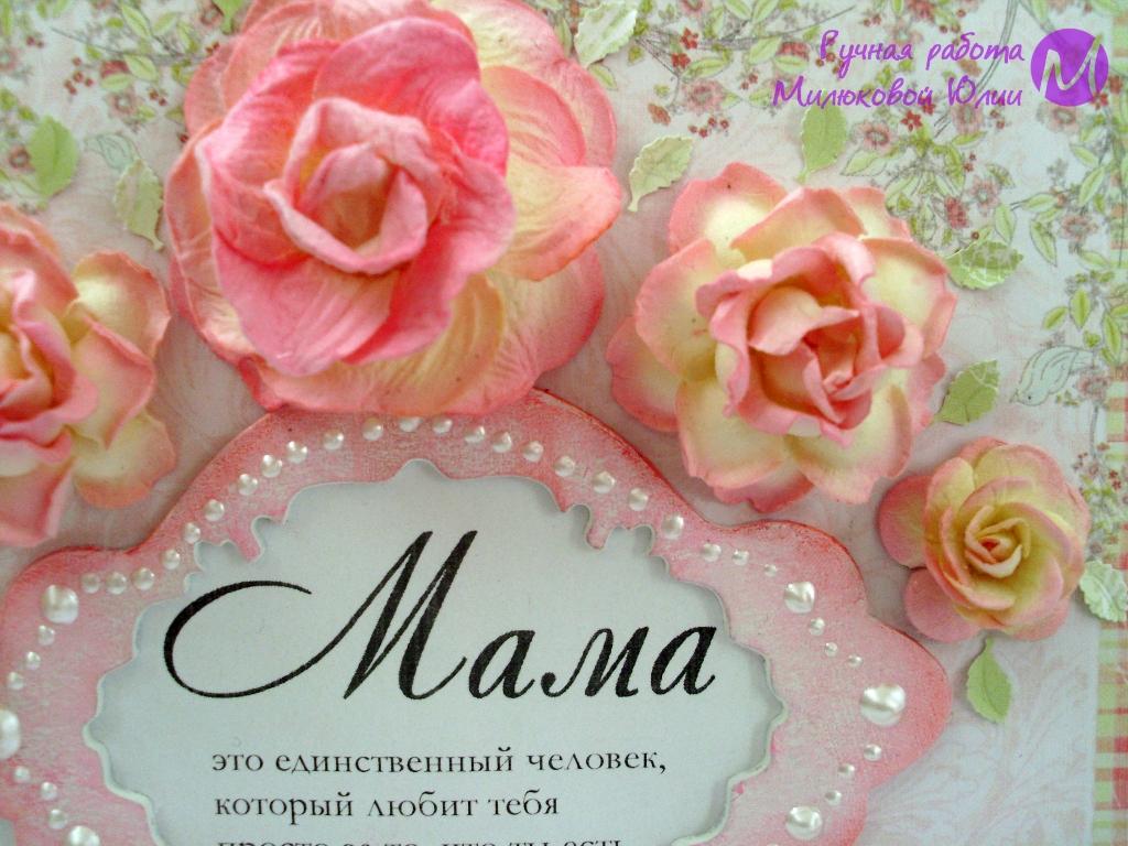 Детей, топ открыток для мамы