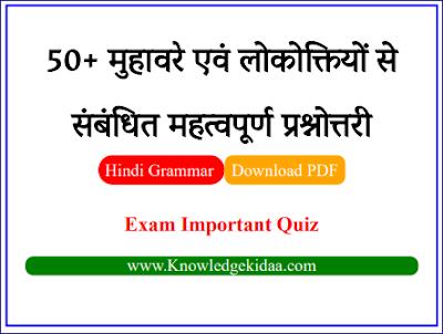 50+ मुहावरे एवं लोकोक्तियों  से संबंधित महत्वपूर्ण प्रश्नोत्तरी     Online Quiz    Objective Questions and Answers    PDF Download   