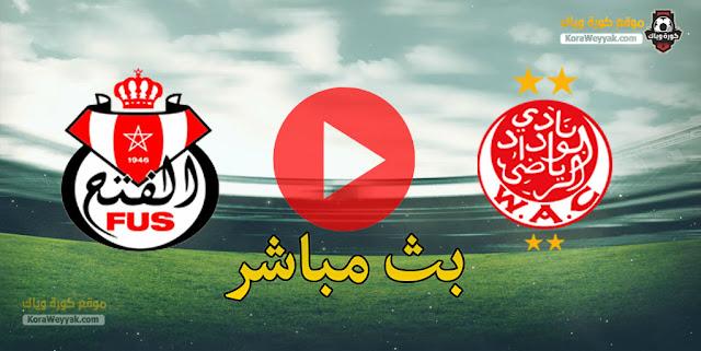 نتيجة مباراة الفتح الرباطي والوداد الرياضي اليوم 30 مايو 2021 في الدوري المغربي