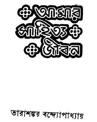 আমার সাহিত্য জীবন - তারাশঙ্কর বন্দ্যোপাধ্যায় Amar Sahitto Jibon by Tarasankar Bandyopadhyay