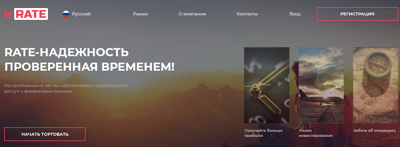 Мошеннический сайт israte.com/ru – Отзывы, развод. Компания Rate мошенники
