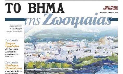 Η εφημερίδα «ΤΟ ΒΗΜΑ» κυκλοφορεί αυτή την Κυριακή 22 Νοεμβρίου, φιλοξενώντας στις σελίδες της μια ξεχωριστή μαθητική εφημερίδα που ετοίμασαν οι μαθητές και οι μαθήτριες της Ζωσιμαίας Σχολής Ιωαννίνων.
