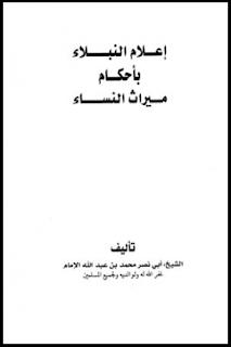 تحميل كتاب إعلام النبلاء بأحكام ميراث النساء pdf محمد بن عبد الله الإمام