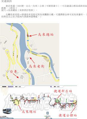 公車路線圖:烏來-台北 1601 號公車