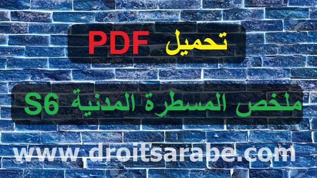 تحميل PDF : ملخص المسطرة المدنية السداسي السادس S6