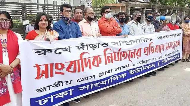 সাংবাদিক নির্যাতনের প্রতিবাদে ঢাকা সাংবাদিক ইউনিয়নের সমাবেশ