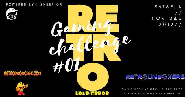 Retro Gaming Challenge: Το Πρώτο Retro Gaming Tournament είναι γεγονός!!