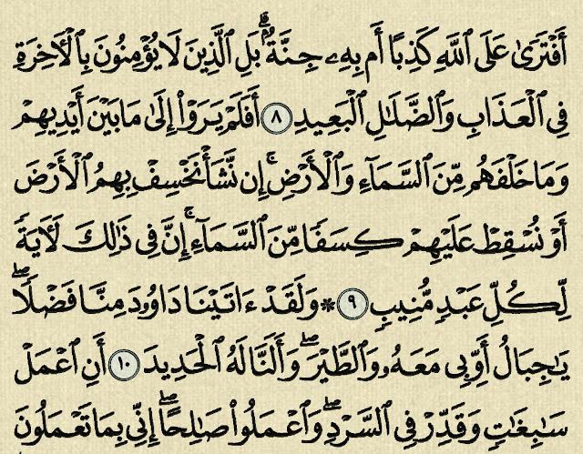 شرح وتفسير سورة سبأ Surah Saba (من الآية 1  إلى الآية 10 )