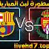 مشاهدة مباراة برشلونة وبلد الوليد بث مباشر اليوم بتاريخ 04-04-2021 في الدوري الاسباني