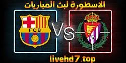 نتيجة مباراة برشلونة وبلد الوليد بث مباشر اليوم بتاريخ 04-04-2021 في الدوري الاسباني
