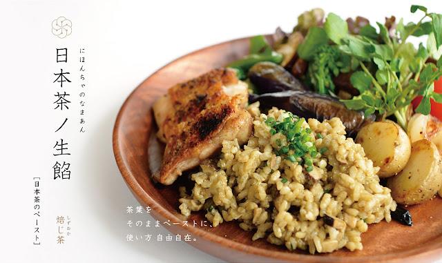 日本茶ノ生餡の健康ごはん「日々のレシピ」おいしい日本茶研究所
