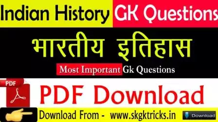 Hindi gk questions with answers