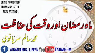 ماہ رمضان اوروقت کی حفاظت