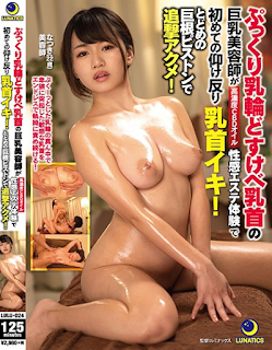 LULU-024 Plump Areola Big Breasts Beautician With A Nipple Is A High-concentration CBD Oil Sensual Esthetic Experience For The First Time Bending Back Nipples! Acme Chase With A Big Cock Piston!