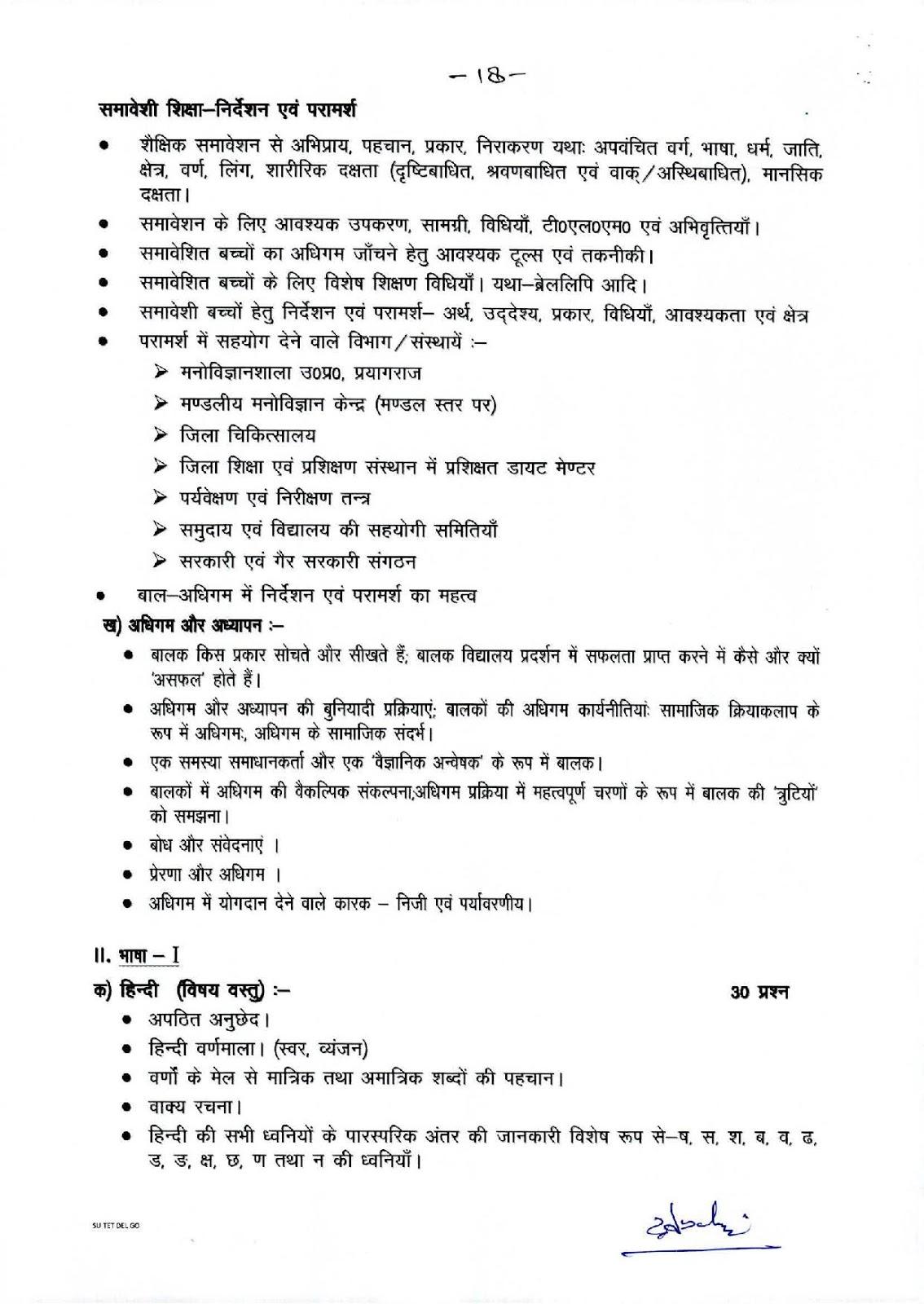 प्राथमिक स्तर पेपर-I (कक्षा 1 से 5 तक) पाठ्यक्रम देखे 2