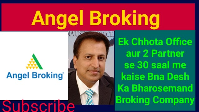 Angel Broking - 30 Saal me kaise bana desh ka Sabse Bharosemand Broking Company - A Journey of the master Strategist - Dinesh Thakkar