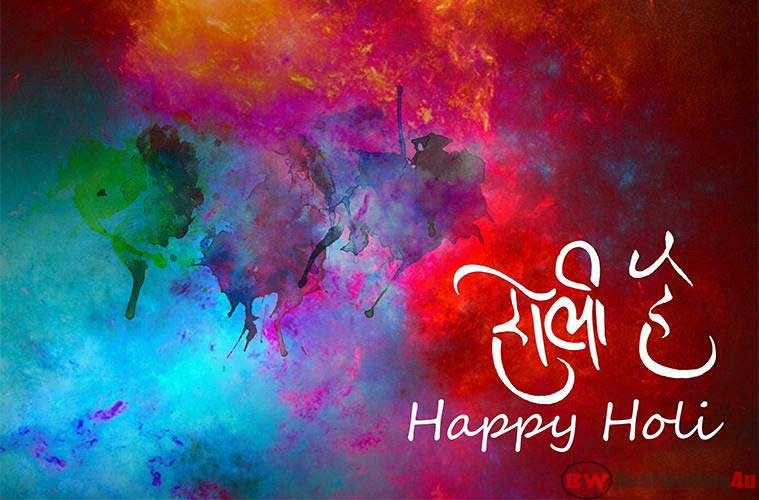 Happy holi wishes quotes 2019  for friends, boys, girls, relatives, brother ,sister ,mother , father ,son