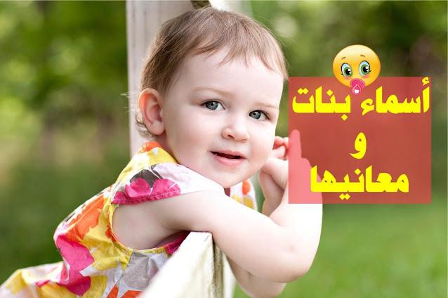 أجمل أسماء البنات حلوه ونادره مع معانيها 2021