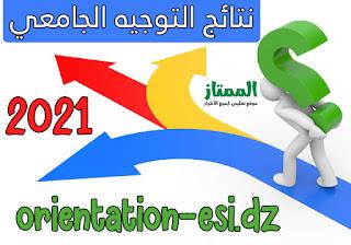 نتائج التوجيه الجامعي orientation-esi.dz 2021