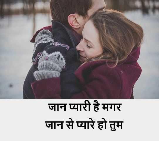 romantic dp for whatsapp hd shayari, romantic dp couple, romantic dp for whatsapp download
