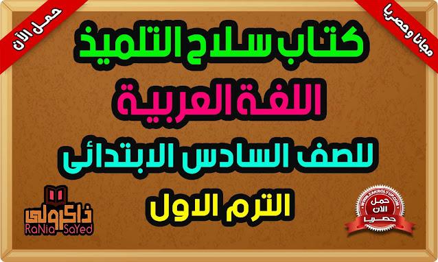 كتاب سلاح التلميذ للصف السادس الابتدائى اللغة العربية الترم الاول 2022