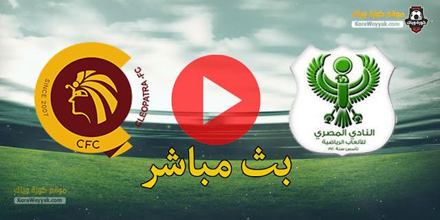 نتيجة مباراة سيراميكا والمصري البورسعيدي اليوم 16 يونيو 2021 في الدوري المصري