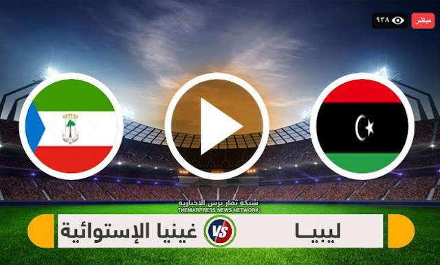 موعد مباراة غينيا الإستوائية وليبيا بث مباشر بتاريخ 15-11-2020 تصفيات كأس أمم أفريقيا