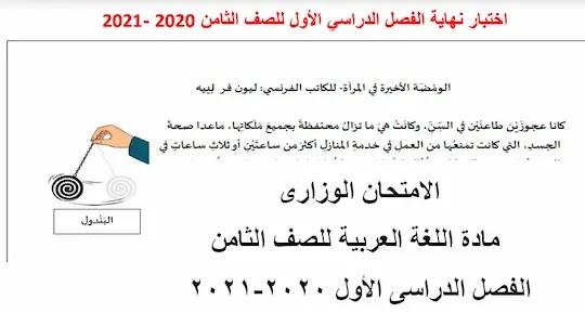الامتحان الوزارى لغة عربية للصف الثامن فصل اول 2020-2021