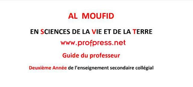 دليل المفيد في علوم الحياة والأرض خيار فرنسية الأولى إعدادي ثانوي