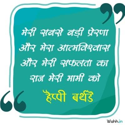 2021 Birthday Status For Mami In Hindi