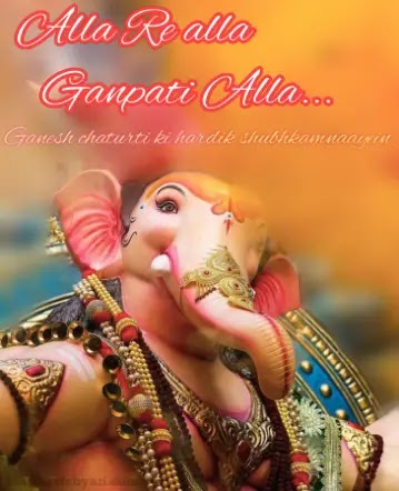 Happy Ganesh Chaturthi 2020 Wishes, Images, Messgaes, Vinayak Chaturthi 2020 Shayari Photo