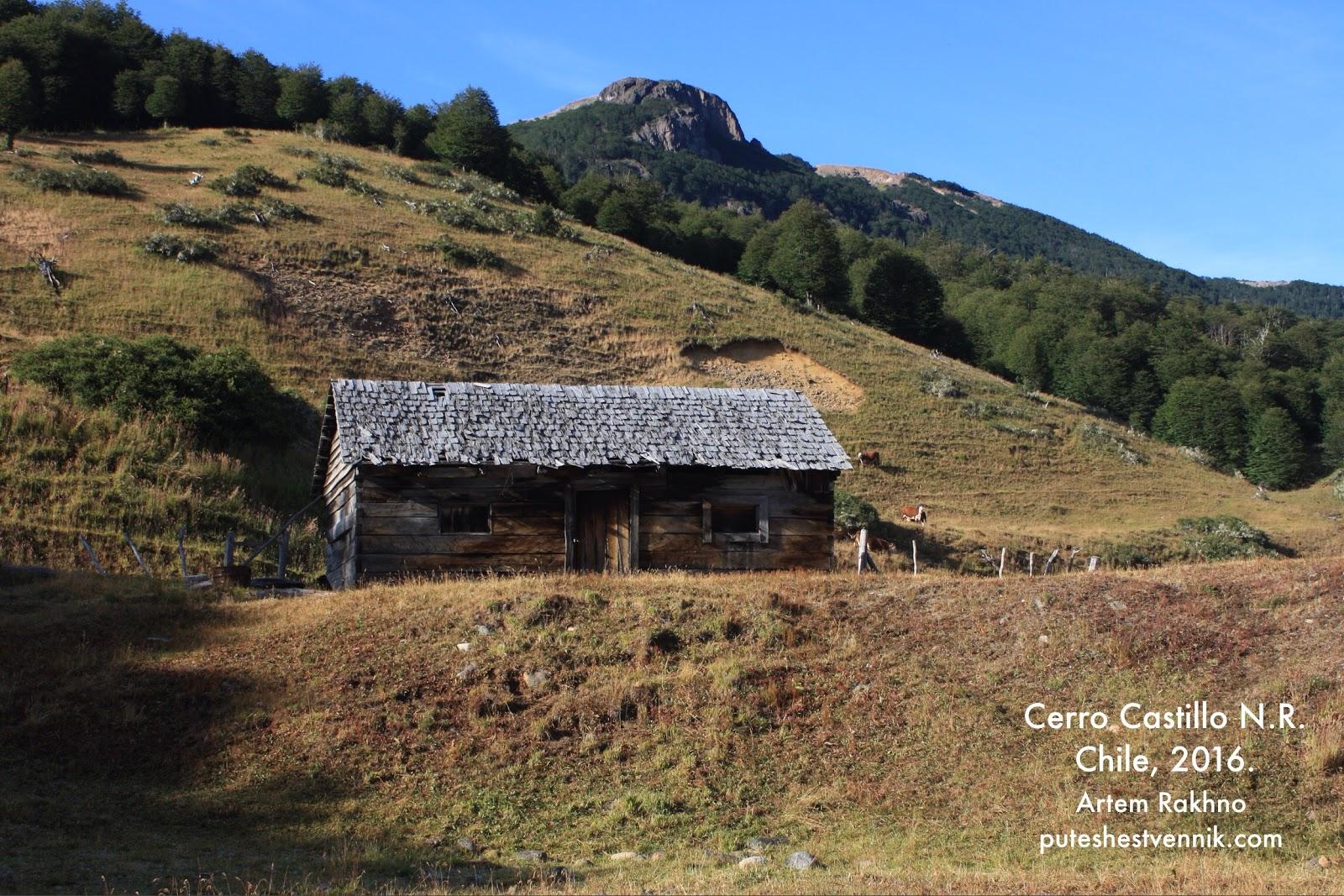 Деревянный дом в Серро-Кастильо