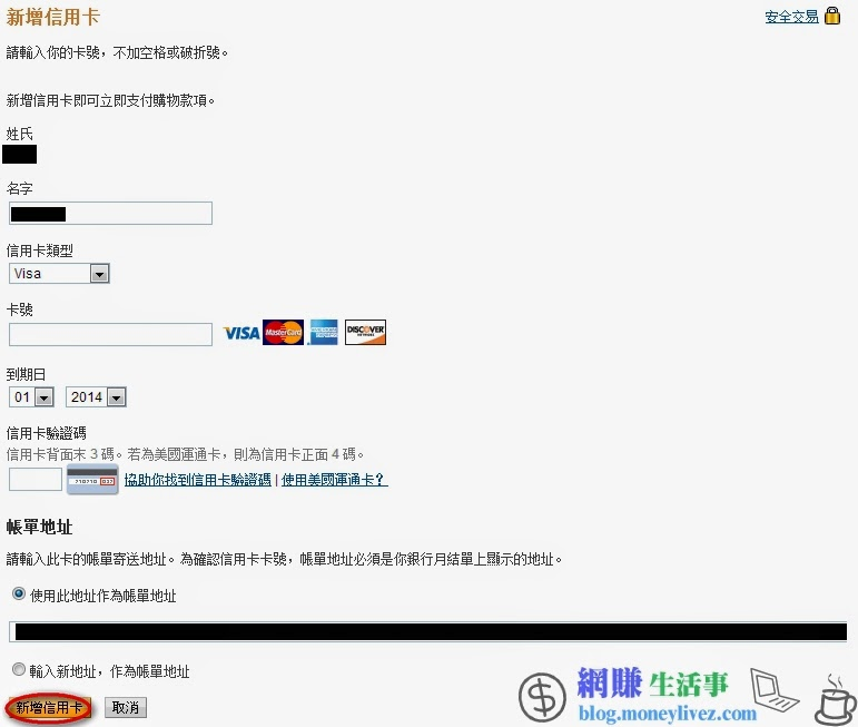 輸入VISA金融卡卡號資訊