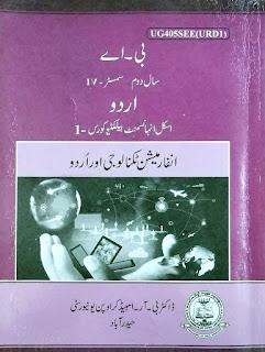 braou title cover urdu book