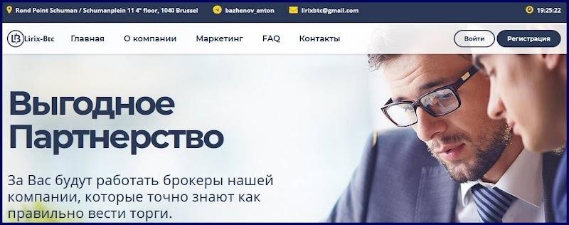 Мошеннический сайт lirix-btc.com – Отзывы, развод. Компания LIRIX-BTC мошенники