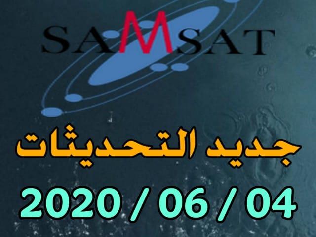 جديد تحديثات  الموقع الرسمي لأجهزة SAMSAT يوم 2020/06/04