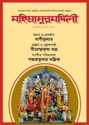 Mahishasurmardini(মহিষাসুরমর্দ্দিনী)  bangla book