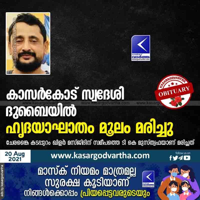 Kasaragod, News, Kerala, Obituary, Kasargod cherangai native Musthafa TK dies in Dubai.