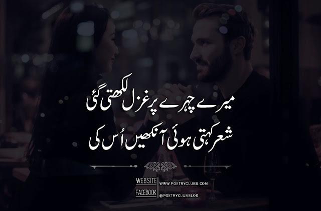 Love Poetry & Quotes - Urdu Romantic Poetry, Shayeri