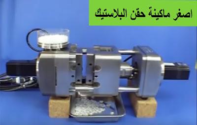اصغر ماكينة حقن البلاستيك ماكينة حقن زراير مصغرة