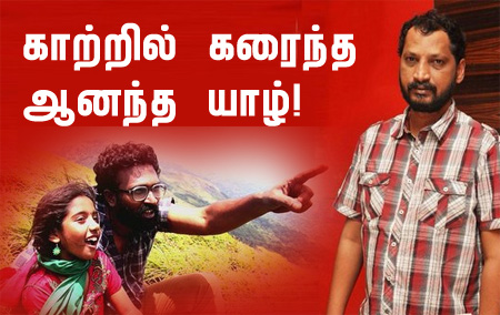 Na.Muthukumar : Aanandha Yazhai – Thangameengal HD Video Song