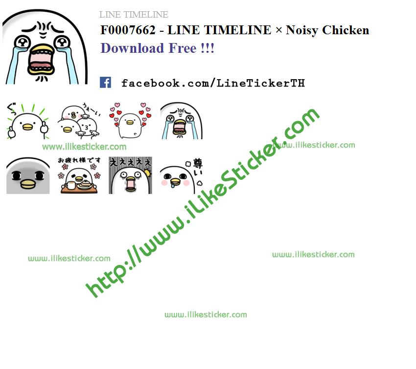 LINE TIMELINE × Noisy Chicken