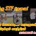 STF பாதுகாப்பு ஏன் நீக்கப்பட்டது? பாராளுமன்றில் சுமந்திரன் கேள்வி