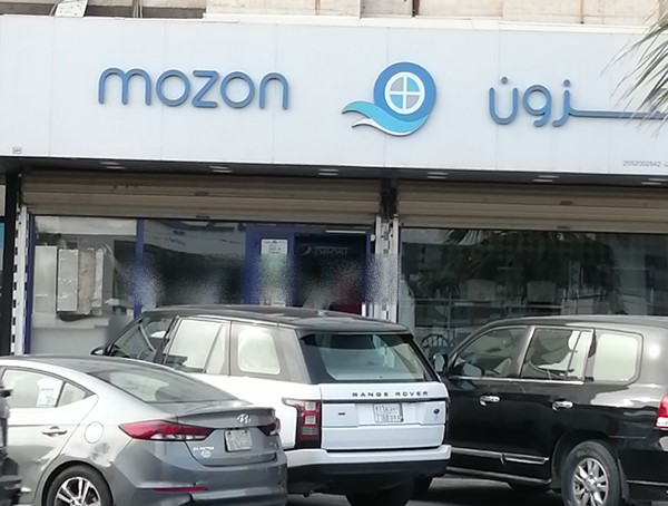 مطعم مزون الظهران | المنيو الجديد ورقم الهاتف