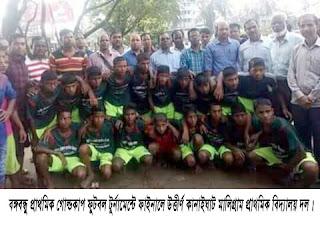 বঙ্গবন্ধু গোল্ডকাপ ! ফাইনালে কানাইঘাট মালিগ্রাম সরকারী প্রাথমিক বিদ্যালয়