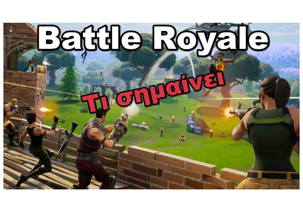 Τι σημαίνει Battle Royale