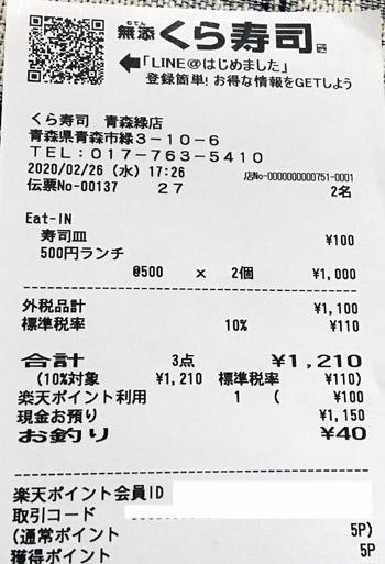 くら寿司 青森緑店 2020/2/26 飲食のレシート