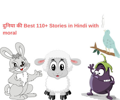 Best 110+ Stories in Hindi with moral image