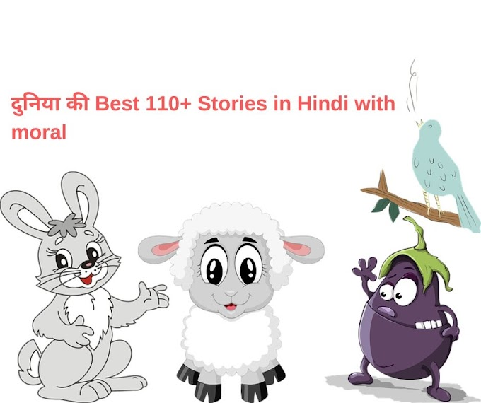 दुनिया की Best 110+ Inspirational Stories In Hindi With Moral